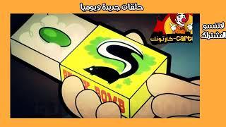 كارتون مستر بين حلقة بعنوان العودة إلى المدرسة كارتون مدبلج للغة العربية