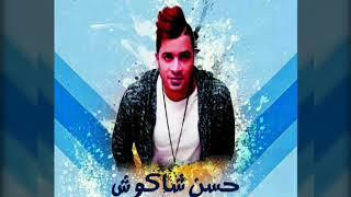 اغنيه خانات الذكريات غناء حسن شاكوش اورج اندرو الحاوي 2018 حصريا على قناة ميوزك النعايمه
