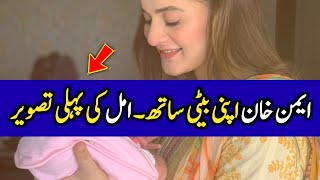 Aiman Khan with Her Daughter | Amal Muneeb Pics | Celeb Tribe