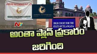 Etela Rajender Issue: High Court Hearing On Jamuna Hatcheries Petition | NTV