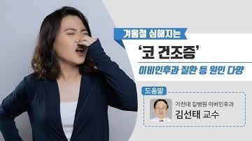 [힐팁] 겨울철 심해지는 '코 건조증' 이비인후과 질환 등 원인 다양