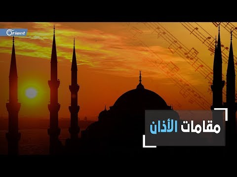 أسرار الأذان في تركيا - مقامات الأذان  - 16:54-2019 / 5 / 16