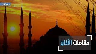 أسرار الأذان في تركيا - مقامات الأذان
