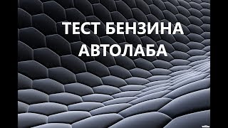 Тест бензин АИ 95 Татнефть, Ойлтраст, Газпромнефть, Нефтьмагистраль, ТНК Южное Бутово.