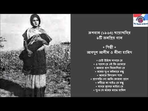 NINE POPULAR SONGS OF BANGLA MOVIE RUPBAN (1965) BY ABDUL ALIM & NINA HAMID