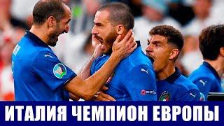 Футбол Евро 2020 Сборная Италии стала чемпионом Европы во второй раз в истории