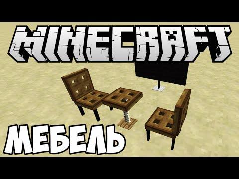 видео: КАК СДЕЛАТЬ МЕБЕЛЬ В minecraft БЕЗ МОДОВ? (стул, стол, телевизор) ОДНОЙ КОМАНДОЙ