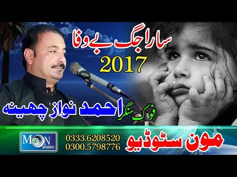 Sara Jag Be Wafa Ahmad Nawaz Cheena Moon Studio Pakistan 2017