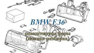 Ремонт фар BMW E36 - как снять, разобрать и поставить фары