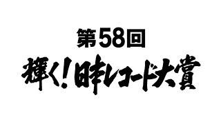 「日本レコード大賞」出演者にTRF、リトグリ、家入レオ、大竹しのぶら11...