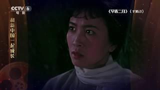 和新中国一起成长影片——《早春二月》【中国电影报道 | 20190722】