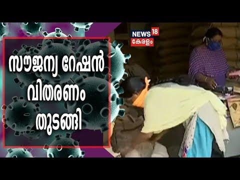 Lockdown in Kerala: