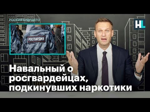 Навальный о росгвардейцах, подкинувших наркотики