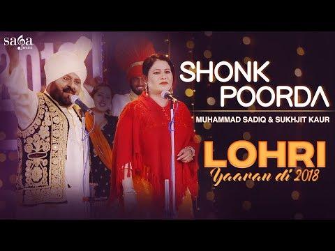 Shonk Poorda : Muhammad Sadiq & Sukhjit Kaur   Mr Wow   Lohri Yaaran Di 2018   New Punjabi Song