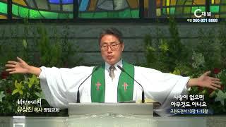 영암교회 유상진 목사 - 사랑이 없으면 아무것도 아니요