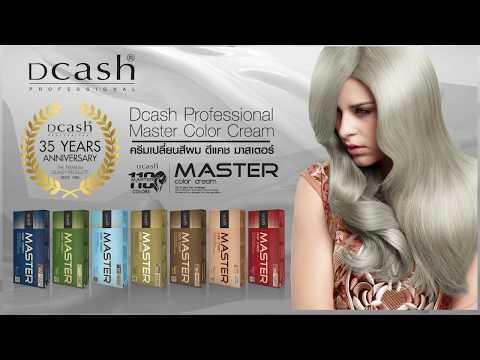 Dcash Master H1200