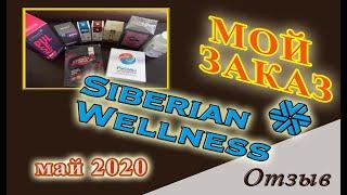 Продукция компании Сибирское Здоровье  Отзыв о 3 заказе  Май 2020  Siberian Wellness