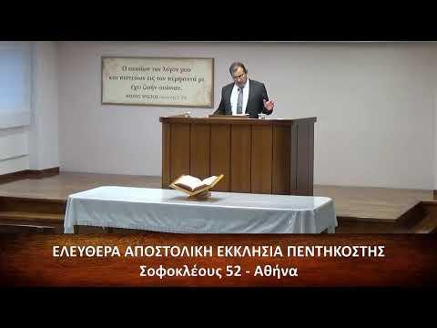 Επιστολή προς Φιλιππησίους κεφ. γ΄ (3) 1-11 // Δανιήλ Γρίβας