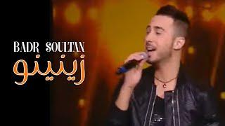 بدر سلطان - زينينو (لالة العروسة) | Badr Soultan - Zinino