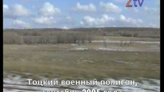 В эпицентре ядерного взрыва. 50 лет спустя, Оренбургская область. Репортаж