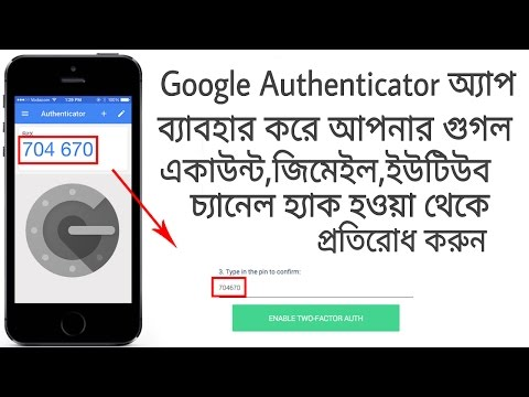 Protect Your Google Account From Hacker By Using Google Authenticator