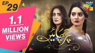 Parchayee Episode #29 HUM TV Drama 6 July 2018