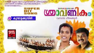 കൂബാള കുമ്പിൾ | Onam Songs Malayalam | Festival Songs Malayalam | Chandralekha Narayan Krishna Songs