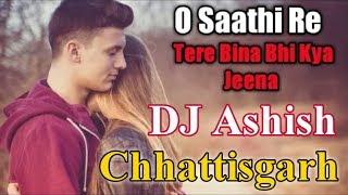 O sathi re tere bina bhi kya jeena ओ साथी रे तेरे बिना भी क्या जीना dj song mix by