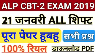ALP CBT 2 Exam 21 January All Shift | ALP 2nd Stage CBT 21 January 1st 2nd 3rd Shift Questions pdf