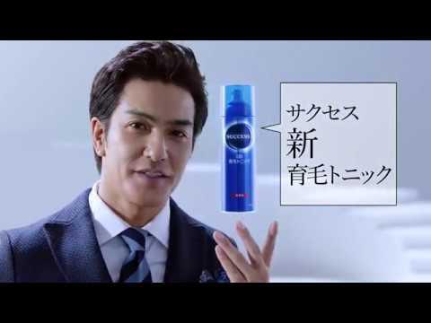 KITAMURA KAZUKI 北村一輝  花王 サクセス 「髪の将来設計」篇 15秒 CM 北村一輝