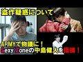 BTS テテのステージをSexy Zoneの中島健人が盗作?について個人的見解