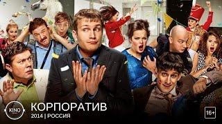 Корпоратив  (2014)  Россия -  трейлер № 2