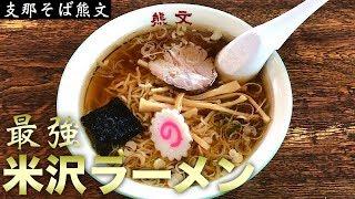 最強のラーメン動画【支那そば熊文】神うま手打ち麺をすする【飯テロ】ramen
