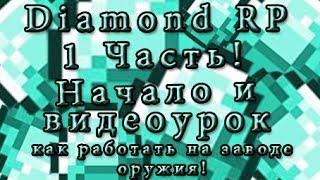 SAMP-Diamond RP-1 Часть-Начало и видеоурок как работать на заводе оружия!