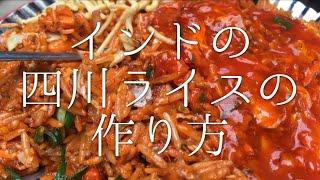 インドの四川ライスの作り方 / Sichuan Fried Rice thumbnail