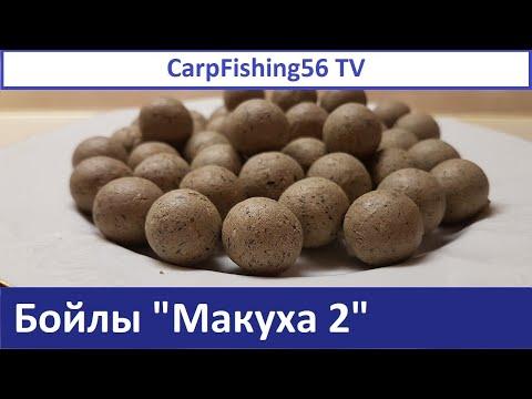 """Бойлы """"Макуха 2""""/Бютжетные"""