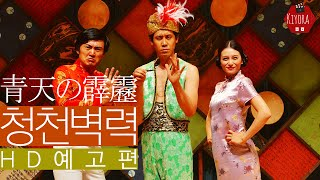 [HD 예고편] 청천벽력 (2014) 한국어 자막 (青天の霹靂/SEITEN NO HEKIREKI Trailer KOR SUB)