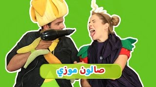 فوزي موزي وتوتي – فوزي الحلاق – Fozi the barber