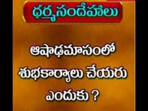 Which Rules We Follow in Ashada Masam | Dharma sandehalu - Episode 462_Part 2