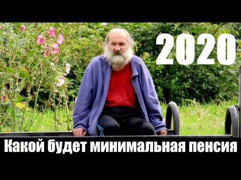 Какой будет минимальная пенсия в 2020 году