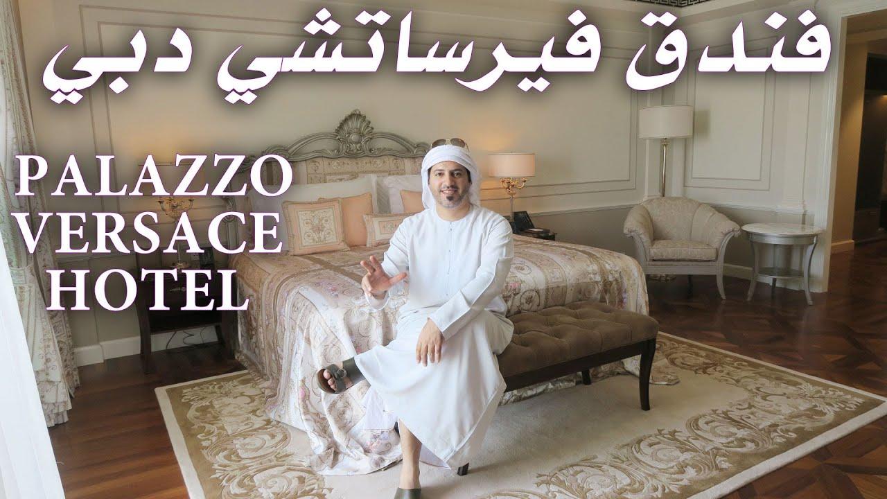 e270a5469 فندق فيرساتشي دبي Palazzo Versace Hotel - YouTube