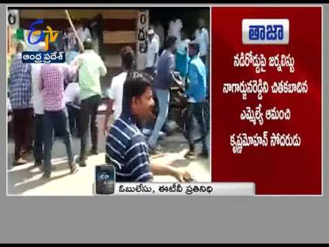 Chirala MLA Amanchi krishna Mohan Brother Attack On Journalist Nagarjuna Reddy In Chirala