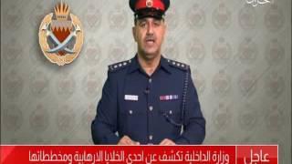 البحرين : وزارة الداخلية تكشف عن احدى الخلايا الارهابية ومخططاتها