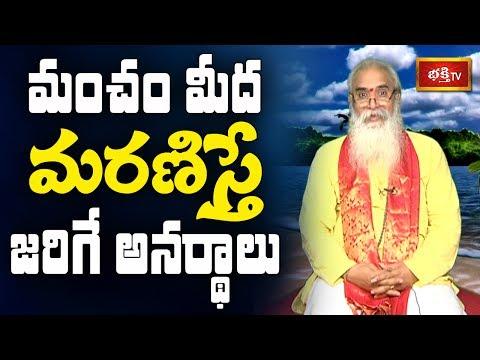 మంచం మీద మరణిస్తే జరిగే అనర్థాలు || Sri CVB Subrahmanyam || Bhakthi TV
