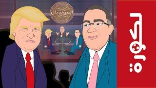 Le360.ma •لــكورة : ترامب و لقجع وجها لوجه في برنامج من سيربح المونديال 2026