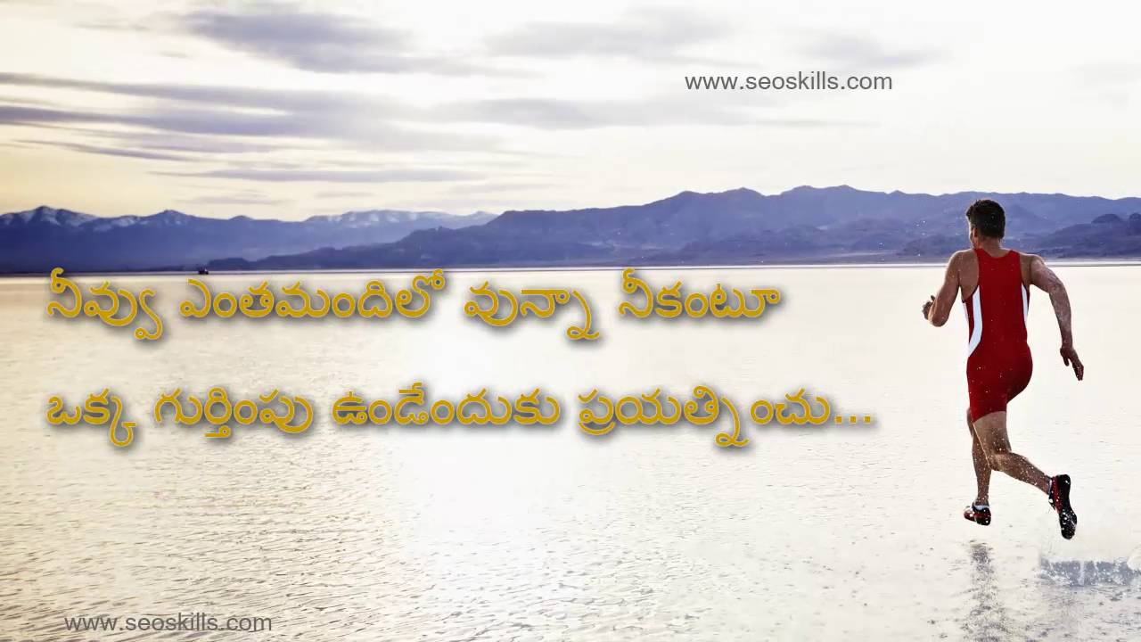 Best Self Motivation Quotes In Telugu