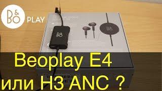 beoplay E4 обзор и сравнение Beoplay H3 ANC. Что лучше? Unboxing / распаковка