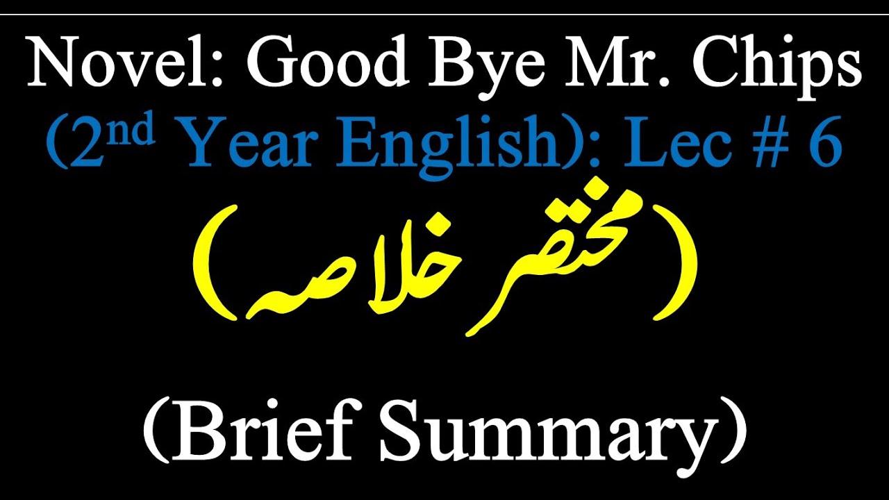 Download Good Bye Mr Chips Summary in Urdu|Easy Short story of novel Good bye mr Chips|2ndyear English Novel
