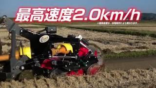 Repeat youtube video Sasaki 超耕速リバースあぜぬり機カドヌールACE