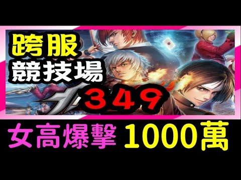 【毆帕】 拳皇98終極之戰OL 跨服競技場(349)上大師-女高爆擊破千萬